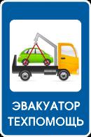 Услуги эвакуатора. Техническая  помощь на дороге
